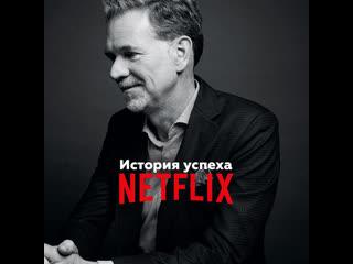 История успеха Netflix