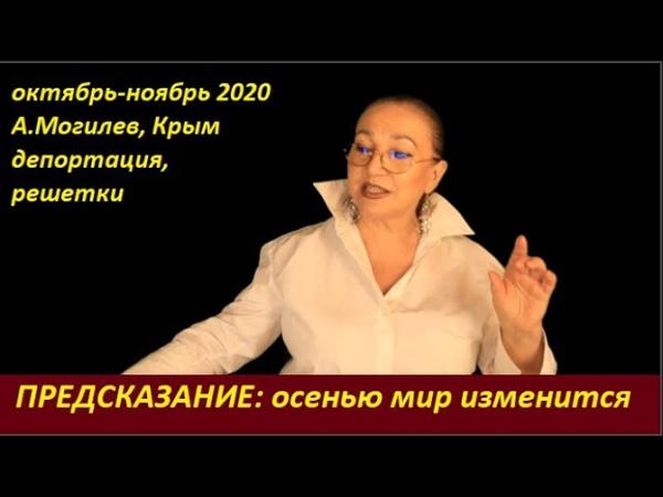 ПРЕДСКАЗАНИЕ Осенью мир изменится № 2136