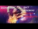 Заклинание даст красоту и молодость Андрей_Дуйко Школа_Кайлас