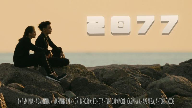Фильм 2077 Детская студия КиноНива 3 смена 2019