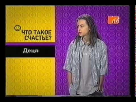 Децл на MTV для программы Идентификация (2003)