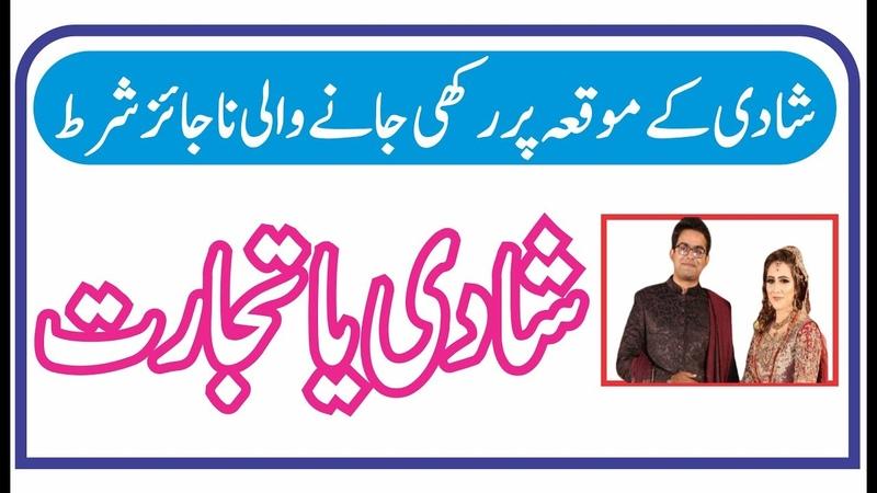 Shadi ke Moqa Par rakhi jane wali Najaiz shart شادی کے موقعہ پر رکھی جانے والی نا ج
