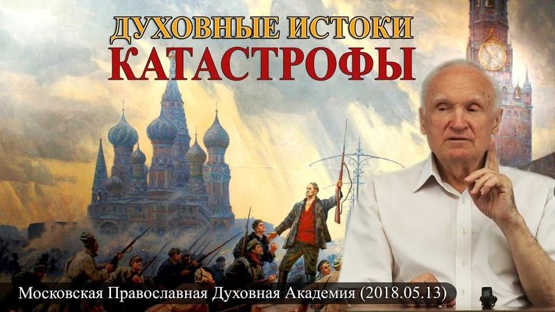 Духовные истоки катастрофы революция 1917 года Осипов А И