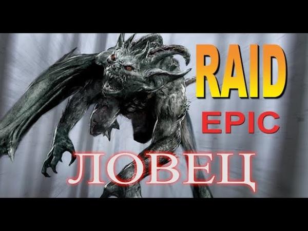 RAID: Ловец | Seeker (Гайд/Обзор героя) Конкуренты против КБ