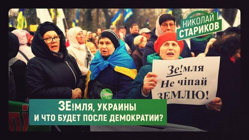 ЗЕ!мля Украины и что будет после демократии? (Николай Стариков)