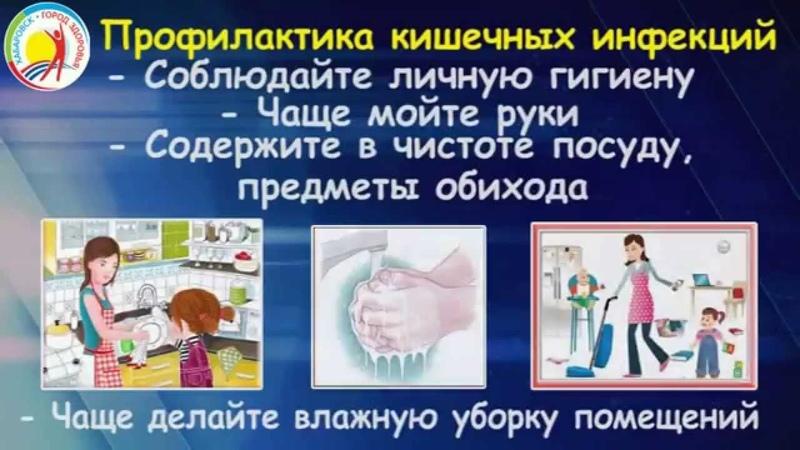 Защити себя от кишечных инфекций