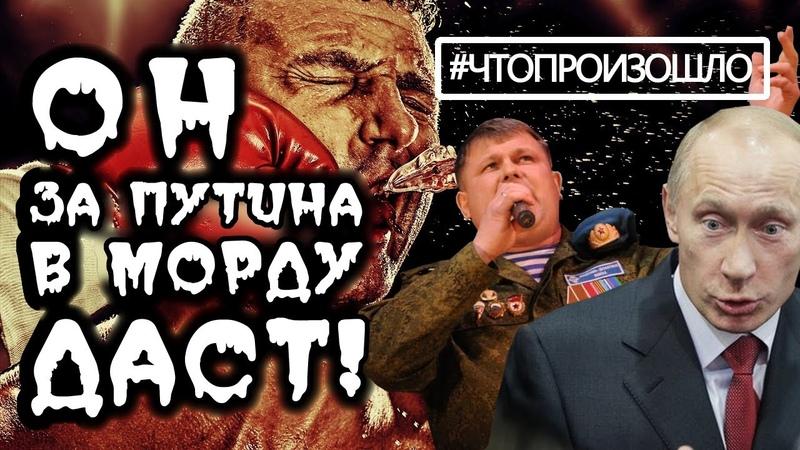 Фанат Путина терроризирует людей в НижнийТагил ЧТОПРОИЗОШЛО