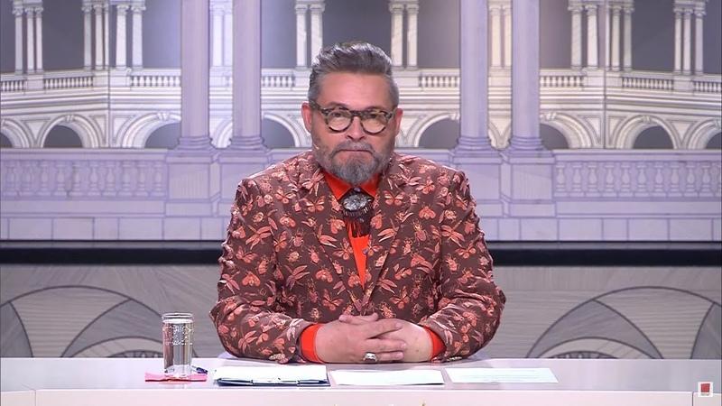 Модный приговор Дело Человек бронепоезд Выпуск от 16 05 2019