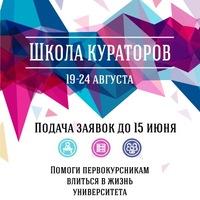Школа кураторов 2019 НИЯУ МИФИ
