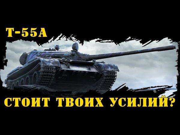 Т 55А Стоит твоих услили