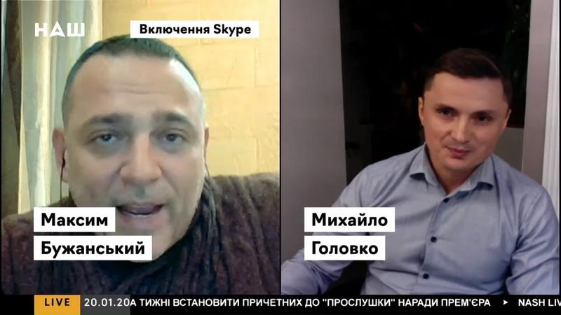 Ви погано знаєте українську історію і це ваша проблема Головко VS Бужанський НАШ 20 01 20