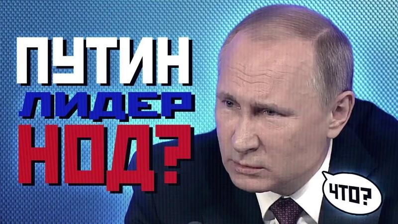Куда ведет Федоров с обществом НОД. Патриот или враг? (9 мая)