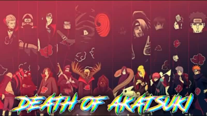 Смерть Всех членов Акацуки _Death of Akatsuki\\.mp4