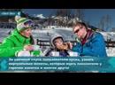 Новосибирские программисты разработали приложение «Skill Ski»