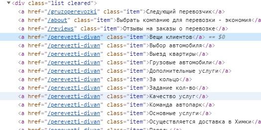 Скрытые теги в коде