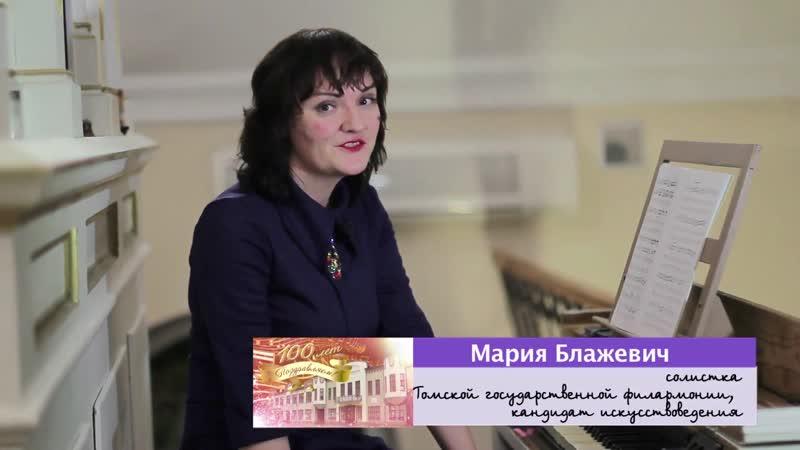 Мария Блажевич