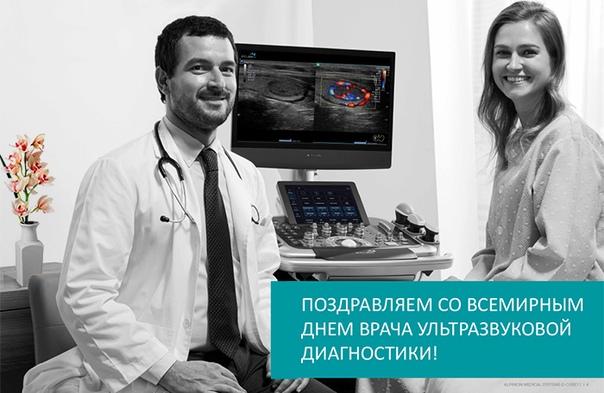 поздравления для диагноста