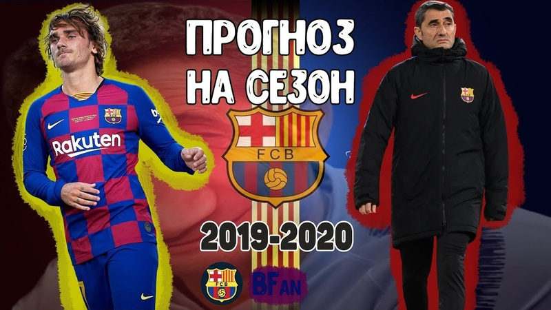 Прогноз на новый сезон Барселону ждёт провал