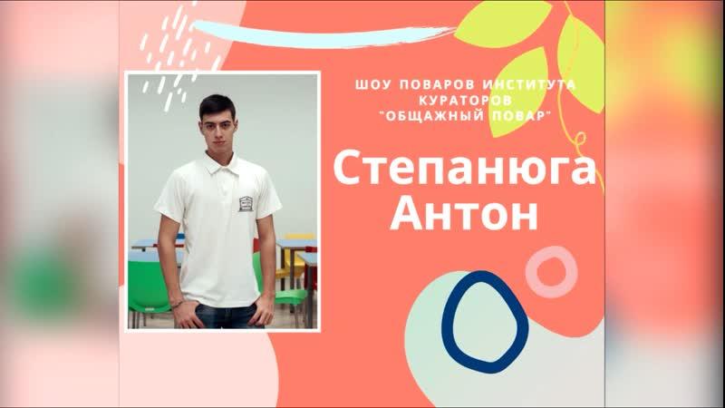 Общажный повар - Антон Степанюга