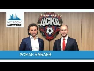 Moscow lawyers 2.0 #61 роман бабаев (фк цска)