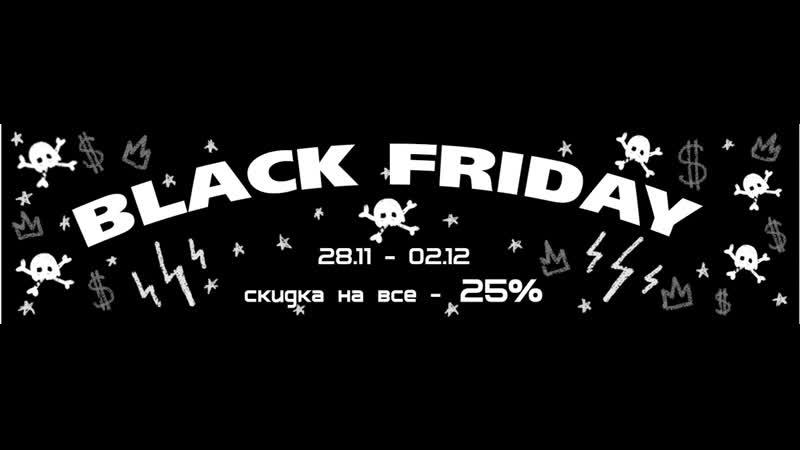 Black Friday SOX BOX