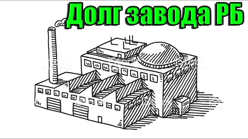 Башкирский рэкет