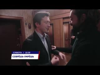 "Анонс х/ф ""Соврешь-умрешь"" ()"