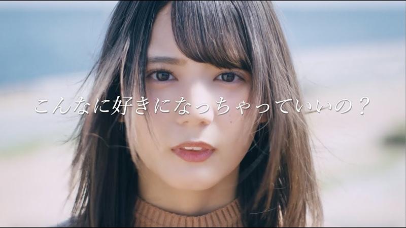日向坂46 『こんなに好きになっちゃっていいの?』発売記念 小坂菜緒スペシャルムービー