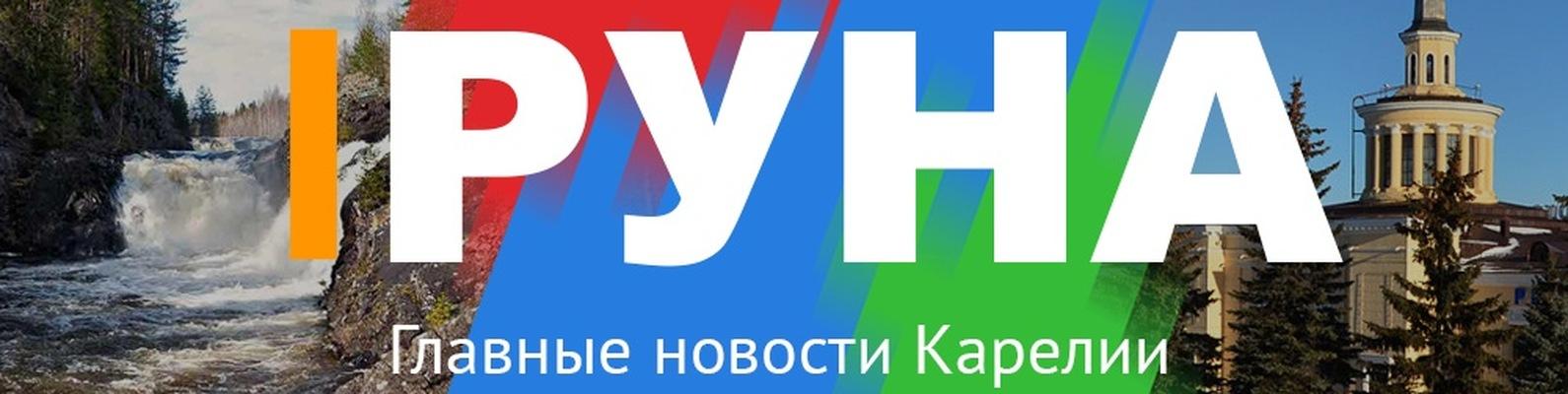 Картинки по запросу runaruna.ru Руна