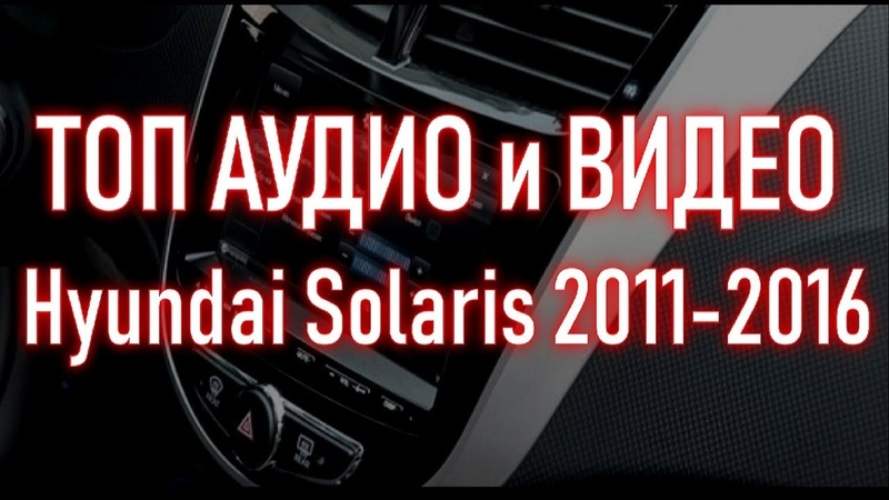 Аудио и Видео товары для Хендай Солярис седан и хетчбек
