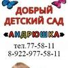 """Частная дошкольная организация """"Андрюшка"""""""