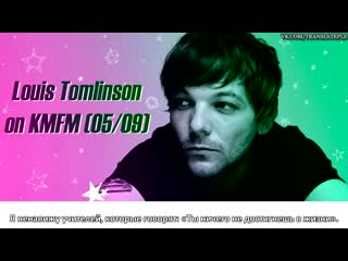 Louis tomlinson on kmfm [rus sub]