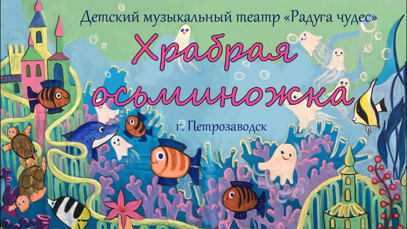 Музыкальный спектакль Храбрая осьминожка