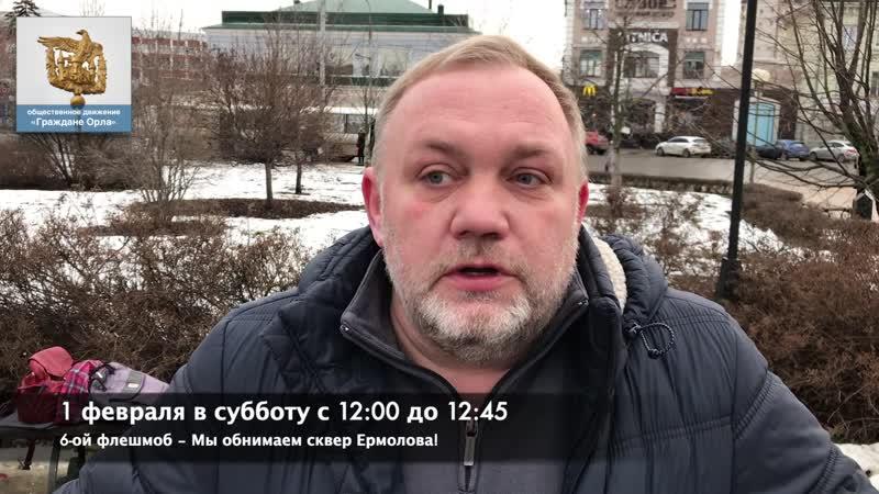 Мы обнимаем сквер Ермолова 5 й флешмоб и приглашение на 6 й 1 февраля 2020 года