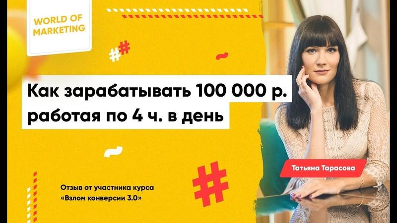 Татьяна Тарасова Отзыв о Взломе конверсии