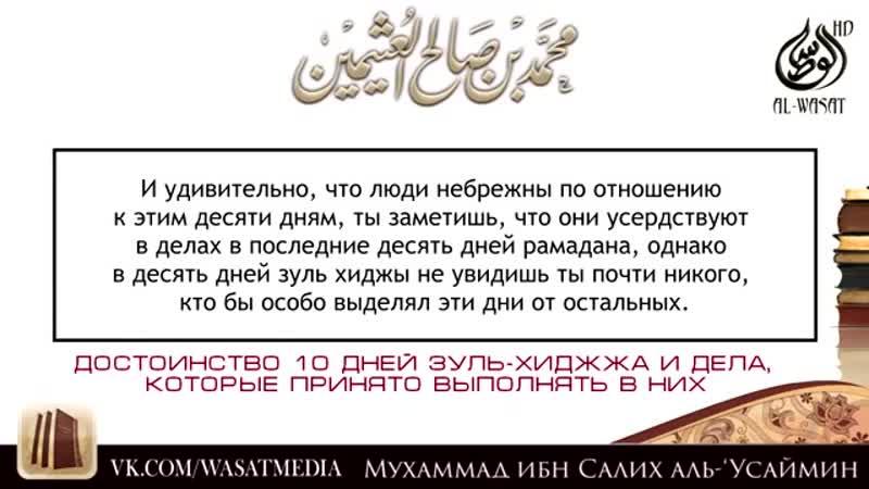 Достоинства 10 дней зуль хиджа Шейх аль 'Усаймин