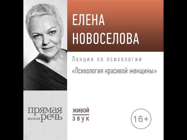 Елена Новоселова Лекция Психология красивой женщины Аудиокнига
