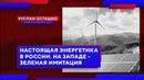 Настоящая энергетика в России. На Западе - зеленая имитация Руслан Осташко