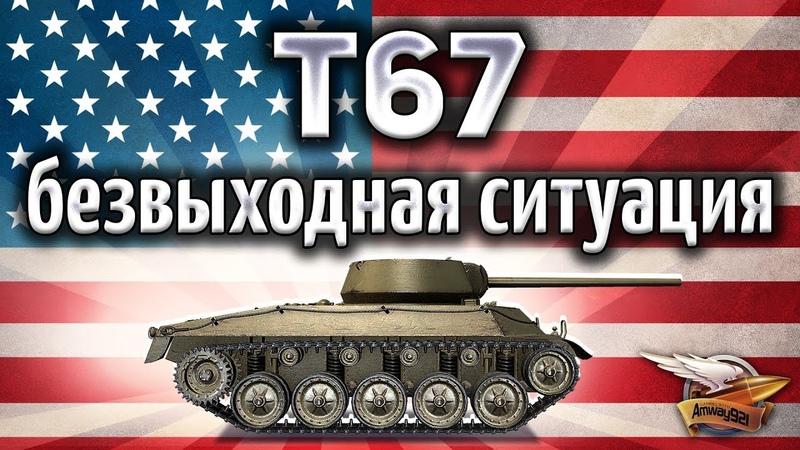 T67 - Я попал в безвыходную ситуацию - А что оставалось делать