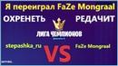 Stepashka ru ПЕРЕИГРАЛ FaZe Mongraal АРЕНА ЛИГА ЧЕМПИОНОВ HIGHLIGHTS FIGHT ARENA