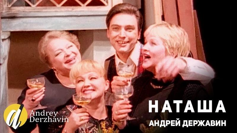 Андрей Державин - Наташа (remastered HD)