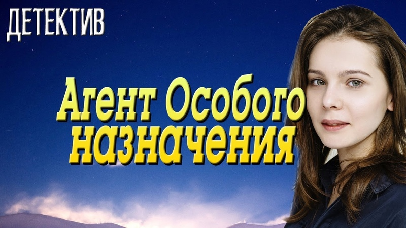 Фильм про работу спецслужб Агент особого назначения третья часть Русские детективы новинки