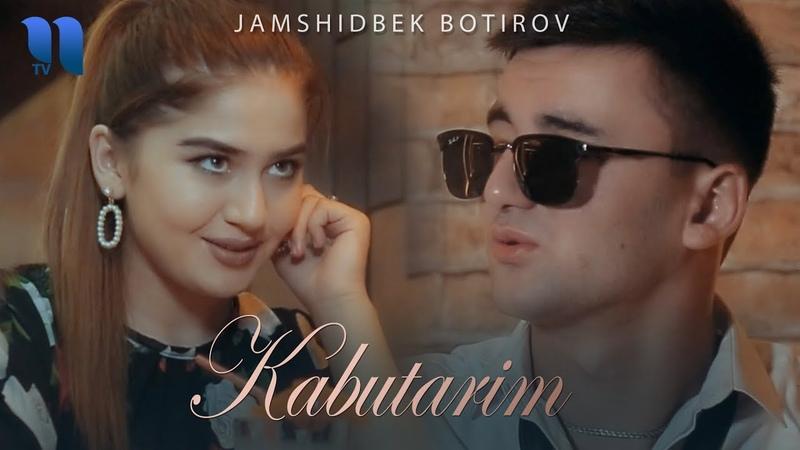 Jamshidbek Botirov Kabutarim Жамшидбек Ботиров Кабутарим