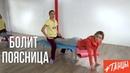 Болит поясница. Что делать? Разбираемся с балериной Элеонорой Богдановой.