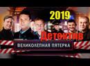Великолепная Пятерка 2019 11 17 19