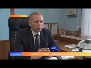 Новый мэр Рузаевки: Невыполнимого обещать не буду