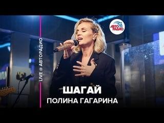 🅰️ Полина Гагарина - Шагай (LIVE @ Авторадио )