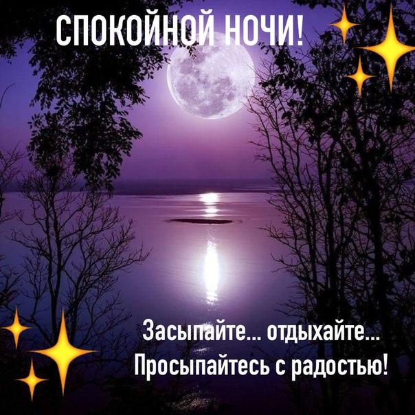 Поздравление ночи другу