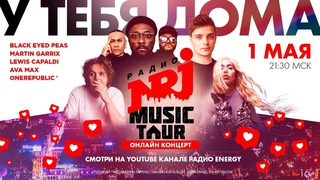 NRJ MUSIC TOUR (запись): Black Eyed Peas, Martin Garrix, Lewis Capaldi, Ava Max, OneRepublic