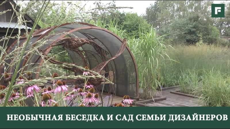 Необычная беседка и сад семьи дизайнеров __ FORUMHOUSE
